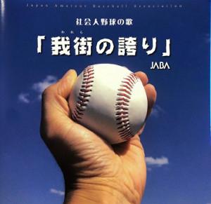 社会人野球の歌「我街(われら)の誇り」のCDジャケット