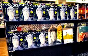販促広告と共に「有隣堂アトレ恵比寿店」でズラリと並べられた「ハシビロコウのすべて」