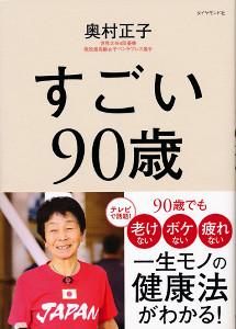 「すごい90歳」(奥村正子、ダイヤモンド社、1404円)