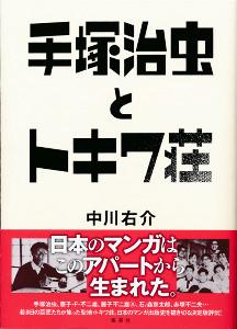 「手塚治虫とトキワ荘」(中川右介、集英社、2052円)