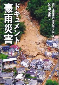 「西日本豪雨の被災地を訪ねて ドキュメント豪雨災害」(谷山宏典、山と渓谷社、1728円)