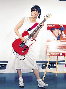 カープ色のギターを手にポーズを決める高田夏帆