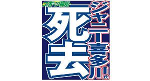 ジャニー喜多川氏死去