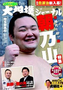 朝乃山が表紙の「スポーツ報知 大相撲ジャーナル名古屋場所展望号」