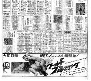 1969年7月2日付「報知新聞」16面