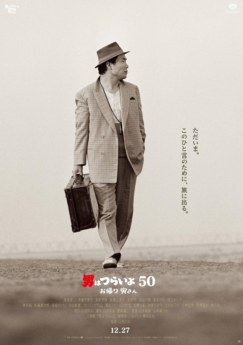 第32回東京国際映画祭のオープニング作品に決定した映画「男はつらいよ お帰り 寅さん」(c)2019 松竹株式会社