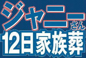 ジャニー喜多川さん12日に家族葬
