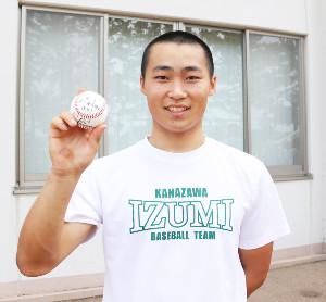令和第1号本塁打のボールを手にする金沢泉丘・宮下