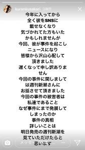 インスタグラム「ストーリーズ」より@kurankusakari