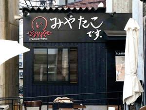 都内で宮迫が経営するたこ焼き店
