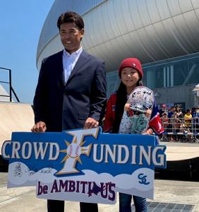 日本ハムが支援を開始したスケートボード女子パークの開心那(ひらき・ここな)と稲葉篤紀SCO(左)