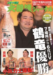 「スポーツ報知 大相撲ジャーナル名古屋場所決算号」表紙