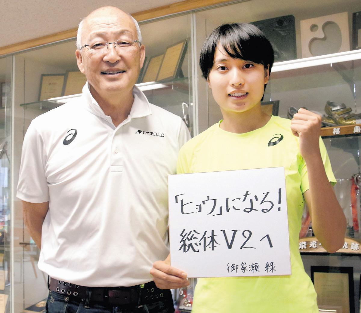 中村監督(左)が命名した「ヒョウ」モードでの総体連覇を誓う御家瀬