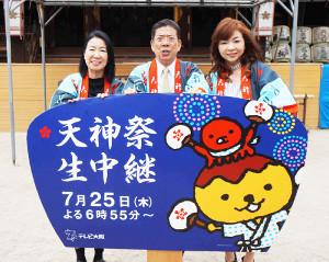 「天神祭生中継2019」をPRした西川きよし(中央)とハイヒールのリンゴ(左)とモモコ(右)