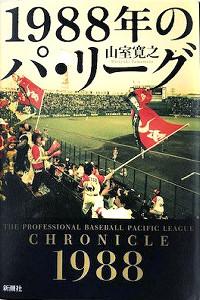 元巨人代表・山室寛之さんの著書「1988年のパ・リーグ」