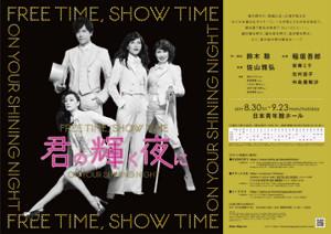 29日からJR渋谷駅などで掲出される稲垣吾郎の主演舞台の告知ポスター