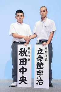 秋田中央の熊谷郁哉主将(左)と立命館宇治・吉村仁主将