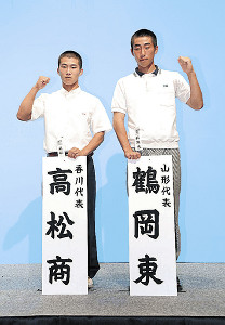 鶴岡東の平山雄介主将(右)と高松商・飛倉爽汰主将