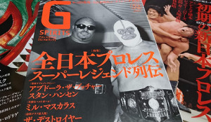 昭和の写真が強烈なプロレス専門誌「Gスピリッツ」