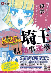 「翔んで埼玉」のキャラクターが描かれている埼玉県知事選のポスター