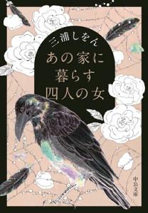 原作小説「あの家に暮らす四人の女」の表紙(C)三浦しをん/中公文庫