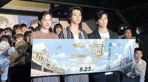 中高生からの恋愛相談に応じる(左から)永野芽郁、山﨑賢人、新田真剣佑