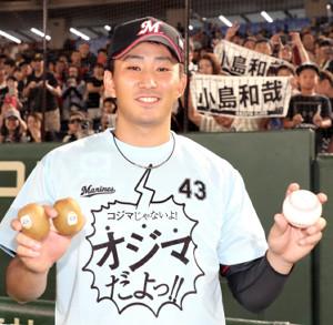 プロ初勝利を挙げた小島は「コジマじゃないよ!オジマだよっ!」と書かれたTシャツを着て笑顔を見せた