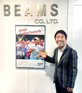渋野日向子の優勝ポスターの前で記念撮影するBEAMS・設楽洋社長