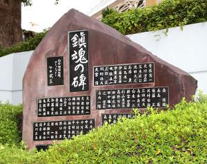 東京ドーム施設内にある鎮魂の碑
