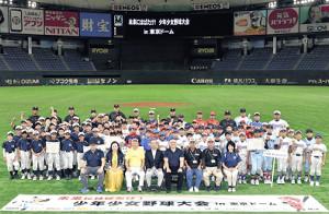 東京ドームのグラウンドで記念撮影する参加者たち