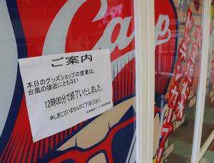 台風接近のため、15日のマツダスタジアム内グッズショップは午前中で閉店となった
