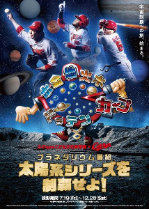 「太陽系シリーズを制覇せよ!」のポスター