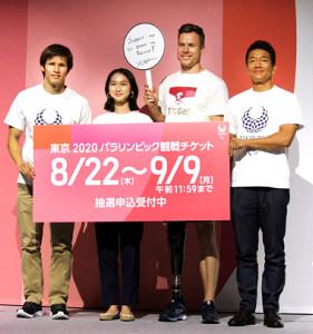 パラチケット発売開始イベントでPRするパラ選手とくりぃむしちゅーの上田晋也(右端)
