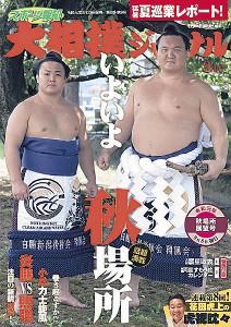表紙は白鵬と炎鵬の「スポーツ報知 大相撲ジャーナル」9月号