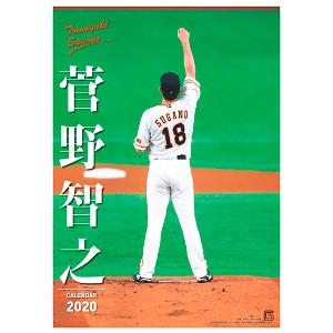 巨人の2020年選手カレンダーに登場する菅野