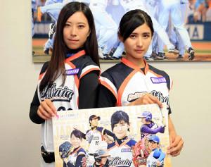 女子プロ野球秋季リーグをPRした埼玉アストライアの、みなみ(左)と加藤優
