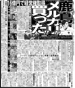 2019年7月31日付スポーツ報知