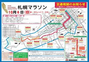第44回札幌マラソン交通規制図