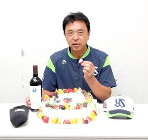試合前、報道陣から誕生日ケーキとワインを贈られたヤクルト・小川淳司監督