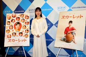 NHK朝ドラ「スカーレット」の試写会に出席した戸田恵梨香