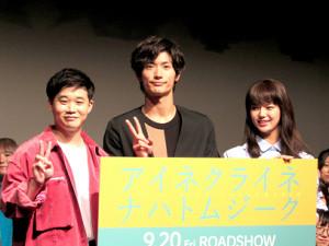 試写会にゲスト出演した(左から)矢本悠馬、三浦春馬、多部未華子