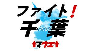 ロッテは台風15号の被災地域の早期復興を願い「ファイト!千葉」のロゴを製作した