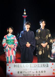 映画「ハローワールド」の京都プレミアに出席し、京都タワーをバックに写真に納まる(左から)浜辺美波、北村匠海、松坂桃李