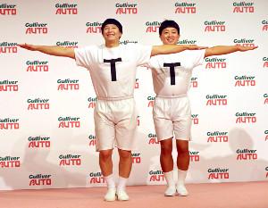 車査定アプリ「ガリバーオート」の会見に出席したチョコレートプラネットの長田庄平(左)と松尾駿