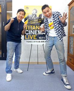 ライブに向けて意気込む田中裕二(左)と太田光