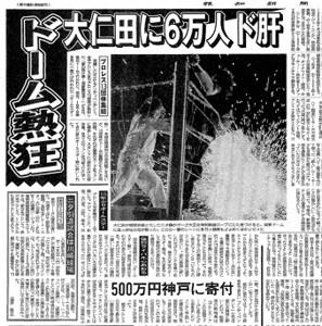 「夢の懸け橋~憧夢春爛漫~」を報じる1995年4月3日付報知新聞2面