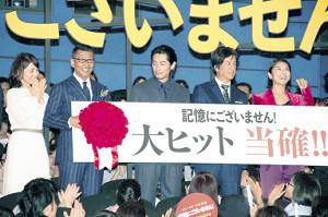 初日舞台あいさつでパネルに当確の花をつける中井貴一(左から2人目)と(左から)石田ゆり子、(1人おいて)ディーン・フジオカ、草刈正雄、小池栄子