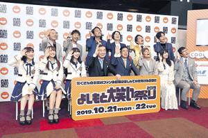 「よしもと大笑い祭り」をアピールする桂文枝(前列左)、西川きよし(同右)ら