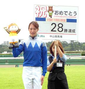 中山1Rをデビルスダンサーで制した藤田菜七子は、自身の持つJRA女性年間最多勝利記録を更新する28勝目を挙げた(カメラ・坂本 達洋)