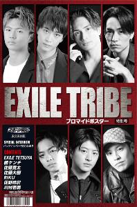 「EXILE TRIBE ブロマイドポスター」特別号